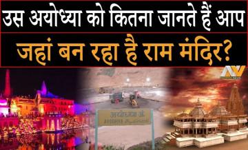 रामनगरी अयोध्या से जुड़ी जानिए कुछ बेहद ही रोचक बातें...