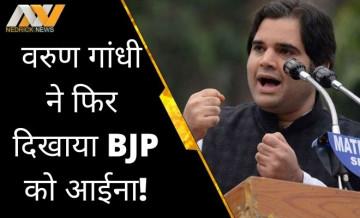 वाजपेयी जी के पुराने भाषण की वीडियो शेयर कर Varun Gandhi ने BJP को क्या सीख दी?