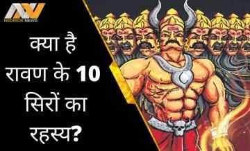 Dusshera 2021: कैसे मिला था रावण को दस सिरों का वरदान? क्या आप जानते हैं इसके पीछे की पूरा कहानी?