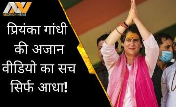 क्या वाराणसी रैली के दौरान प्रियंका गांधी ने पढ़ी थी अजान? जानिए क्यों हो रहा इस पर विवाद?