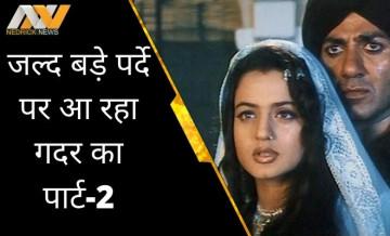 फिर साथ दिखेगी तारा सिंह और सकीना की जोड़ी, 20 साल बाद बड़े पर्दे पर मचेगा 'गदर'!