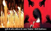 Budaun Gangrape, Badaun Rape Case