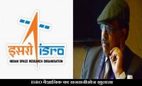 Tapan Mishra, ISRO scientist Tapan Mishra, Tapan Mishra Big Disclosure