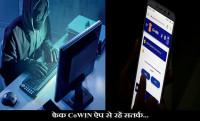 CoWIN,CoWIN app