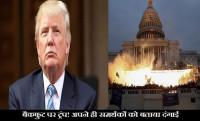 Donald Trump, US capitol attack