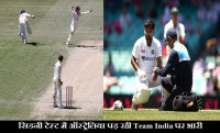 Ind vs aus live, indian players injured during 3rd test