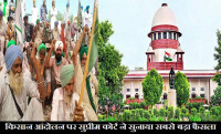 Supreme Court puts on hold 3 farm laws, Supreme Court stays implementation of farm laws