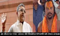 kalyan banerjee controversial statement, paramhans das on kalyan banerjee statement