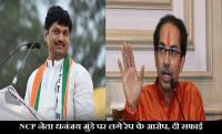 singer accused dhananjay munde of rape, dhananjay munde clarification on rape charges