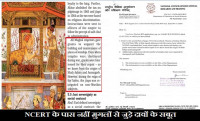ncert history textbook, ncert reply to rti