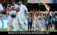 team india historic win in test series, ind vs aus test series