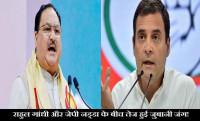 rahul gandhi on jp nadda question, rahul on farmers protest