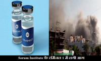 serum institute pune, fire  broke out in serum institute