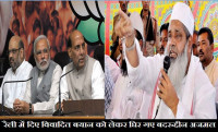 assam politics, badruddin ajmal controversial statement