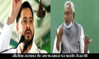 NITISH ORDER ON SOCIAL MEDIA POST, BIHAR POLITICS