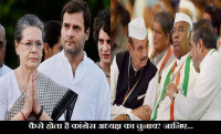 congress party president election, congress president election process
