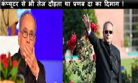 pranab mukherjee biography, pranab mukherjee death