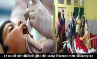 maharastra news, sanitizer given to children instead of polio drops