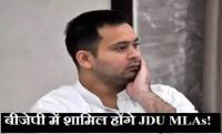 Tejashwi Yadav, Bihar Politics