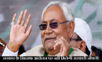 Bihar Government, Nitish Kumar
