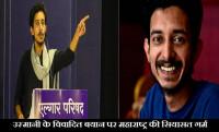 sharjeel usmani controversial statement on hindus, who is sharjeel usmani