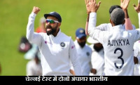 Indian Test Team, IND vs ENG