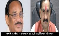 Narottam Mishra and Kantilal Bhuria, Ram Mandir