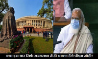 budget session, pm modi in parliament