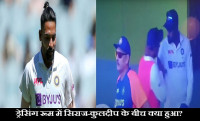 ind vs eng, siraj kuldeep viral video