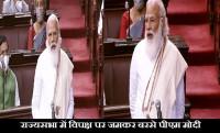 pm modi in rajyasabha, pm modi attack opposition