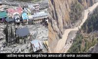 uttrakhand tragedy, chamoli glacier blast