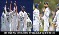 india vs england, world test champioship