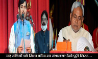 nitish cabinet expansion, shahnawaz hussain