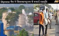 Vizag Gas Tragedy, Andhra Pradesh
