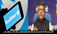 twitter indian government controversy, twitter action on government order