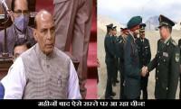 india china disengagement, rajnath singh