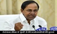 telagana cm, kcr controversial statement