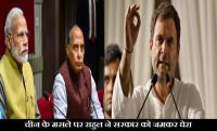 rahul on china, india china agreement