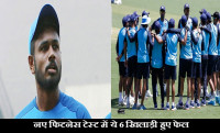 bcci new fitness test, 6 players fail in bcci fitness test