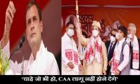 rahul gandhi in assam, assam assembly election