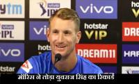 Chris Morris, IPL 2021