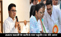 abhishek banerjee cbi, west bengal news