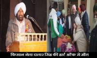 datar singh death news,  farmers protest