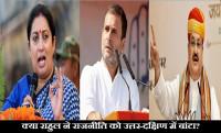 rahul gandhi kerala, rahul gandhi north vs south india statement