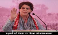 priyanka gandhi in mathura, rape victim mother in priyanka rally