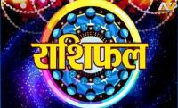 rashifal, horoscope