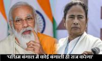 Mamata Banerjee and PM Modi, West Bengal