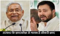 Tejashwi Yadav, Nitish Kumar