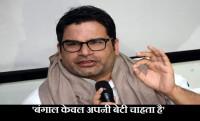 Prashant Kishor, West Bengal Election