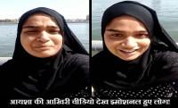 ayesha suicide case, ayesha last video